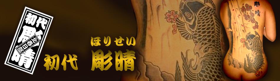 埼玉県春日部市 TATOO(タトゥー)刺青・入れ墨・アートメイク・ボディアート 彫晴(ほりせい)